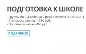 podgotovka-k-shkole-1