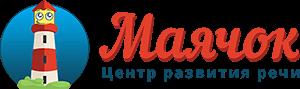 """Центр развития речи """"Маячок"""""""